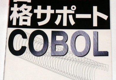 A 60 años de COBOL, ¿qué ha cambiado?